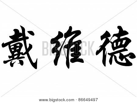 English Name Davide In Chinese Calligraphy Characters