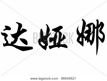 English Name Dayana In Chinese Calligraphy Characters