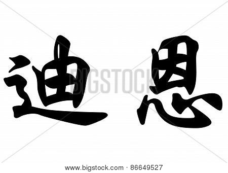 English Name Dean In Chinese Calligraphy Characters