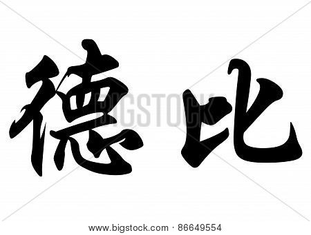 English Name Debby In Chinese Calligraphy Characters