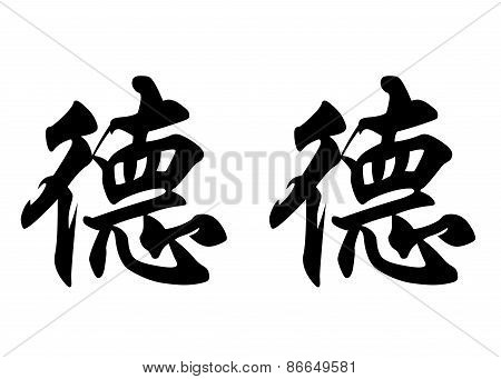 English Name Dede In Chinese Calligraphy Characters