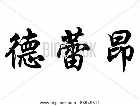 English Name Deleon In Chinese Calligraphy Characters