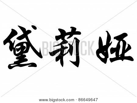 English Name Delia In Chinese Calligraphy Characters