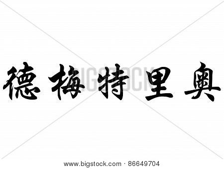 English Name Demetrio In Chinese Calligraphy Characters