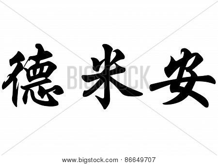 English Name Demian In Chinese Calligraphy Characters