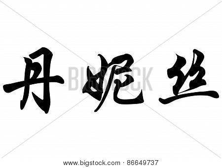 English Name Denise In Chinese Calligraphy Characters