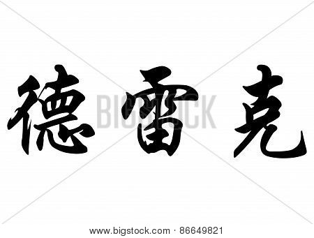 English Name Derik In Chinese Calligraphy Characters
