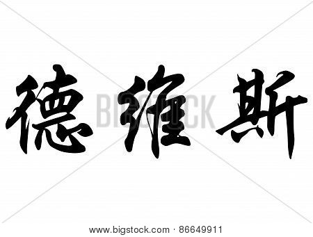 English Name Devis In Chinese Calligraphy Characters