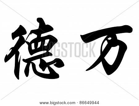 English Name Devon In Chinese Calligraphy Characters