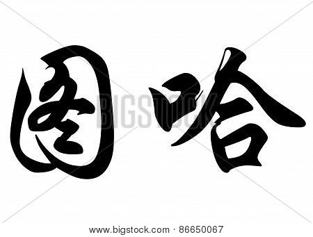 English Name Dhouha In Chinese Calligraphy Characters
