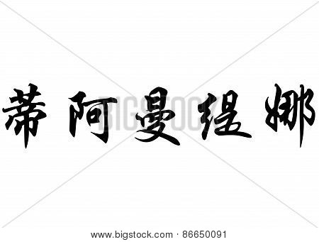 English Name Diamantina In Chinese Calligraphy Characters