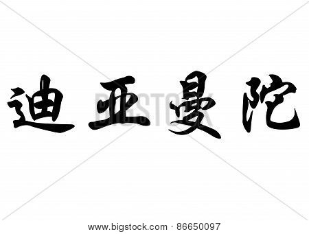 English Name Diamantino In Chinese Calligraphy Characters