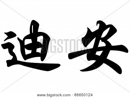 English Name Diane In Chinese Calligraphy Characters