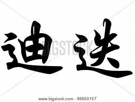 English Name Didier In Chinese Calligraphy Characters