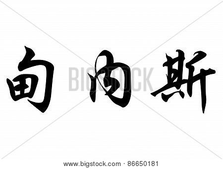 English Name Dienes In Chinese Calligraphy Characters