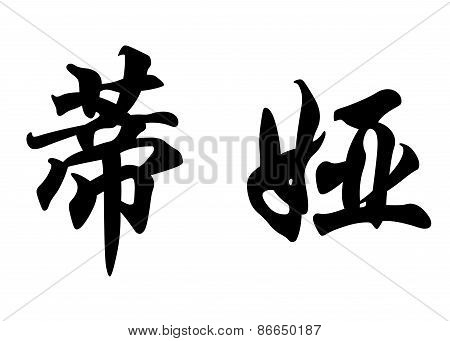 English Name Dihya In Chinese Calligraphy Characters