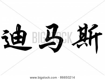 English Name Dimas In Chinese Calligraphy Characters