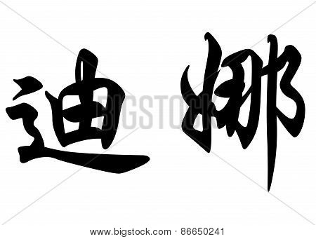 English Name Dina In Chinese Calligraphy Characters