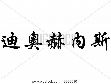 English Name Diogenes In Chinese Calligraphy Characters
