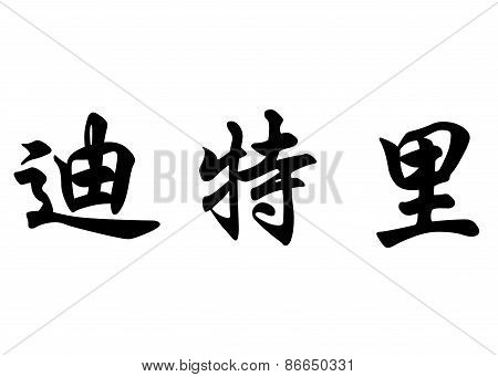 English Name Ditry In Chinese Calligraphy Characters