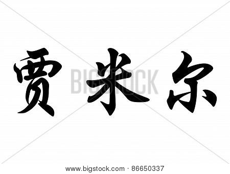 English Name Djamel In Chinese Calligraphy Characters