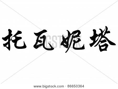 English Name Doinita In Chinese Calligraphy Characters