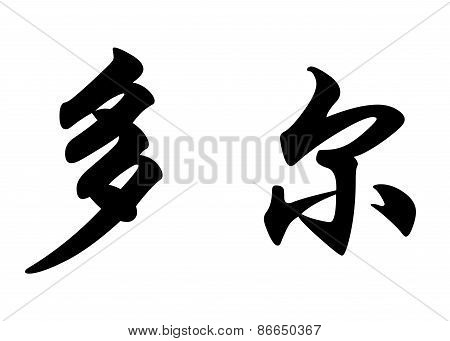 English Name Doll In Chinese Calligraphy Characters