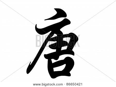 English Name Don In Chinese Calligraphy Characters
