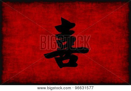 Chinese Calligraphy Symbol for Happiness in Red and Black
