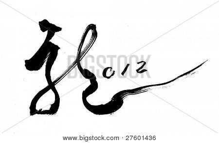 words mean dragon.Chinese New Year Calligraphy for the Year of Dragon.