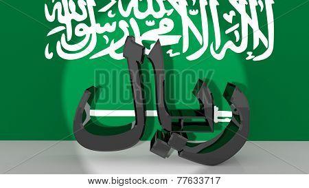 Saudi Riyal Symbol In Spotlight