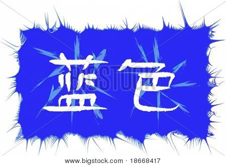 chinese characters/hieroglyphs for color blue