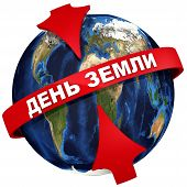 Earth Day Is A Celebration Of The Planet Earth. Red Arrows Emphasize The White Text Earth Day (russi poster