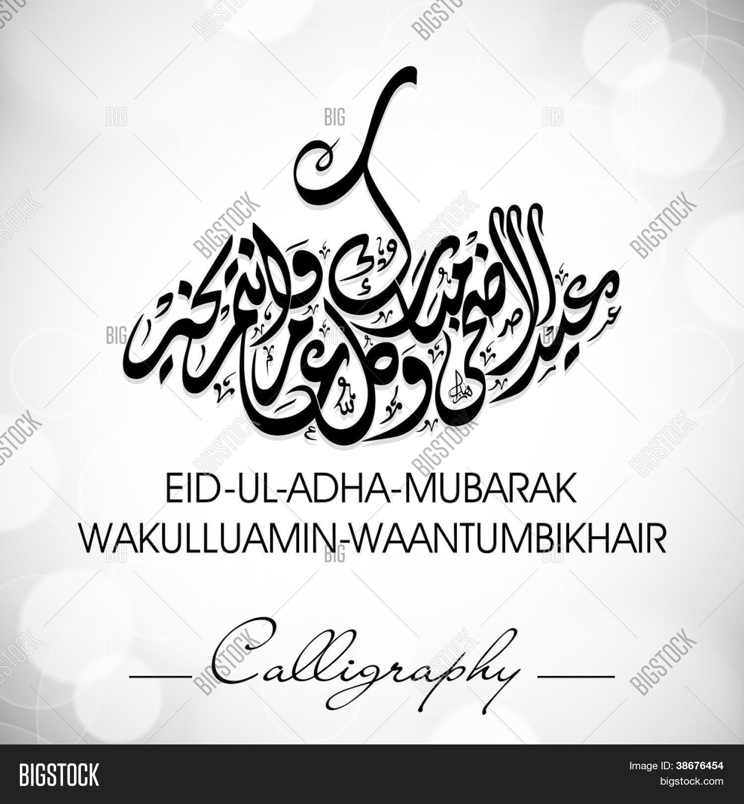Eid ul adha mubarak azha vector photo bigstock
