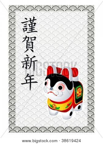 Japanese Nengajo New Year card with Inu hariko (dog toy)