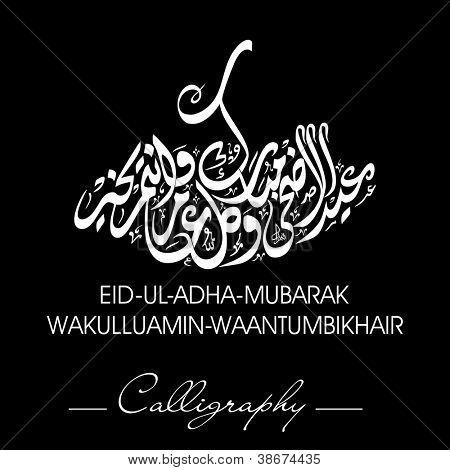 Eid-Ul-Adha-Mubarak ou Eid-Ul-Azha-Mubarak, árabe caligrafia islâmica para o festival da comunidade muçulmana