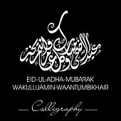 foto of arabic calligraphy  - Eid - JPG