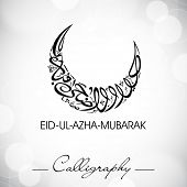 stock photo of arabic calligraphy  - Eid - JPG
