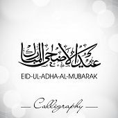 stock photo of eid card  - Eid - JPG