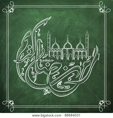 Arabic calligraphy text Ramadan Kareem in moon shape created by white chalk on green chalkboard for islamic holy month of prayer celebration.