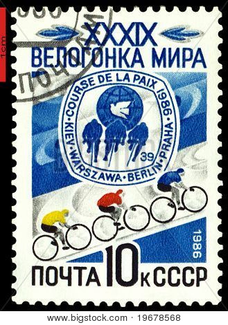 Vintage  Postage Stamp. World Cicle Race.