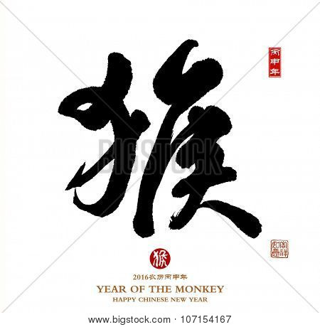 2016 is year of the monkey Chinese calligraphy Translation: monkey,Red stamps which Translation: good bless for new year