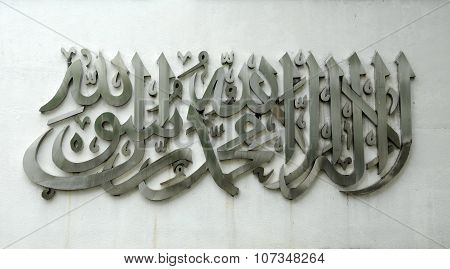 The Syahadah as the signage at the National Mosque of Malaysia a.k.a Masjid Negara