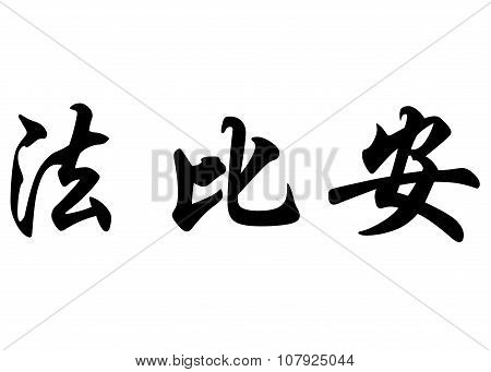English Name Fabian Or Fabien In Chinese Calligraphy Characters