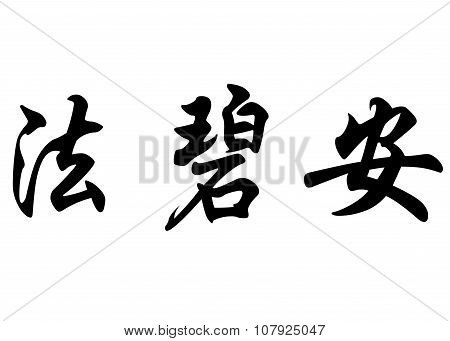 English Name Fabiane In Chinese Calligraphy Characters