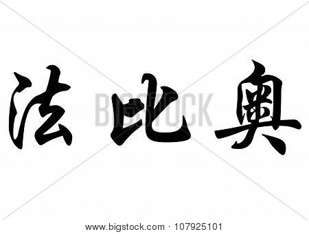 English Name Fabio In Chinese Calligraphy Characters