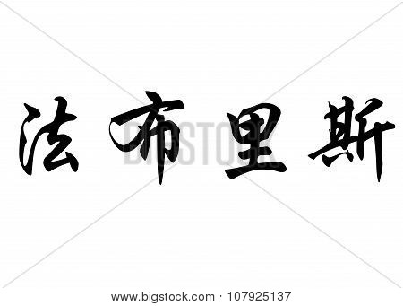 English Name Fabrice In Chinese Calligraphy Characters