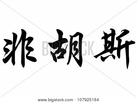 English Name Fairouz Or Fairuz In Chinese Calligraphy Characters