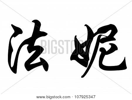 English Name Fani In Chinese Calligraphy Characters