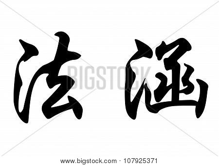 English Name Farhan In Chinese Calligraphy Characters